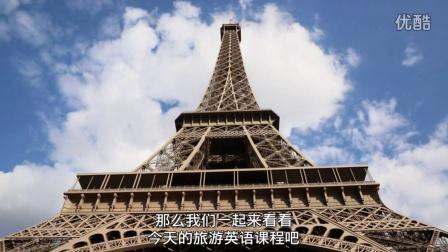 HiABC旅游英语课程介绍