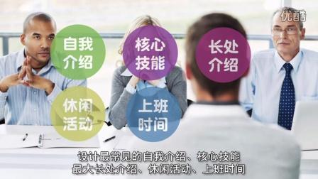HiABC面试英语课程介绍