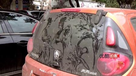 """【拍客】高大上!成都街头现文艺""""灰尘画""""  以后谁还舍得洗车?"""