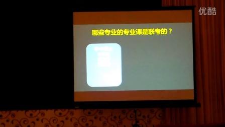 2.新东方王晟山西师范大学考研讲座 3月4日