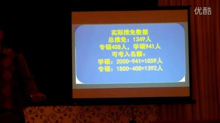 3.新东方王晟山西师范大学考研讲座 3月4日