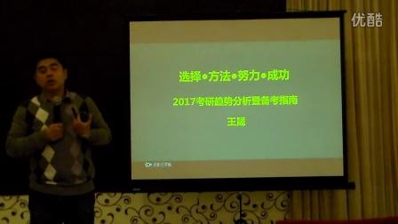 1.新东方王晟山西师范大学考研讲座 3月4日