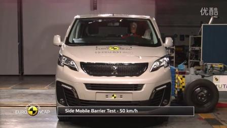 欧洲NCAP  标致Traveller 2015碰撞测试