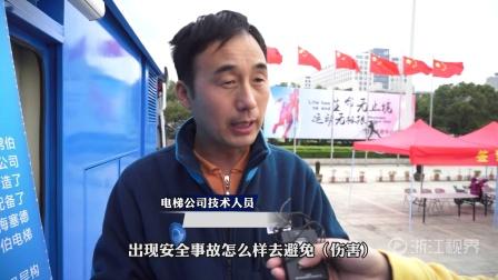 亚洲唯一可移动电梯培训车亮相杭城 宣传电梯安全知识
