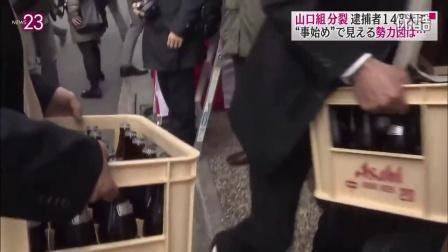 日本警方逮捕者山口組143人