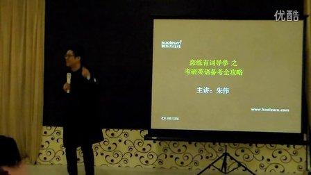 2.新东方朱伟走进山西师范大学2016年3月10日