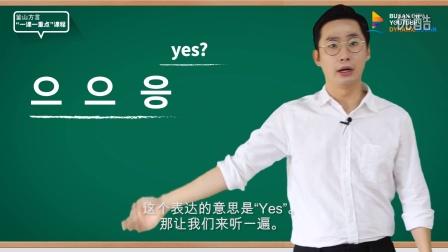 """釜山方言""""一课一重点""""课程"""