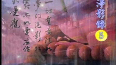 淨影錄-粵語配音5