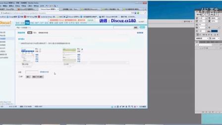 DiscuzX模板制作-风格的简单配色与css修改(cr180)