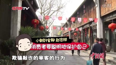 赵忠祥:消费者权益日不是说一两句狠话就完了