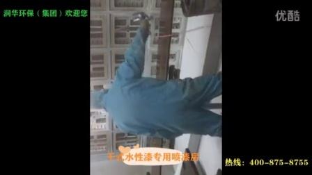 润华环保——干式水性漆专用喷漆房(实拍)
