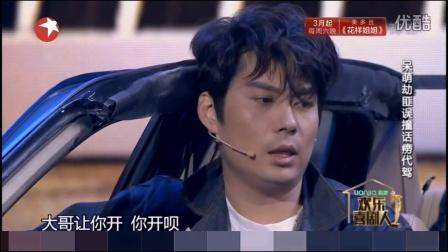 开心麻花王宁艾伦小品5-8期合集 欢乐喜剧人第二季