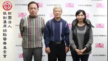 台北流行廣播電台-POP搶先爆介紹原始點健康方法