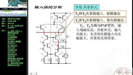 20-模拟电子技术基础-清华大学