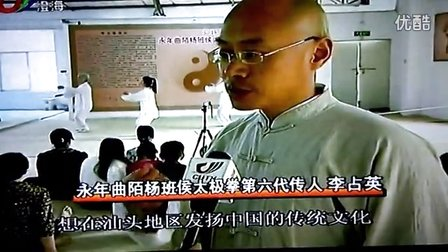 汕头市澄海电视台采访李占英老师