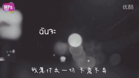 [MPs字幕组][泰语中字][年少轻狂][ost][寂寞]