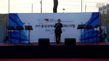 2015年江苏省音协葫芦丝巴乌学会张德文副会长应邀赴韩国洪城演出