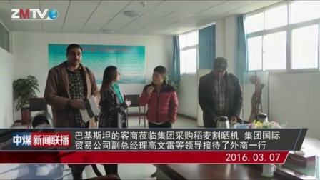 中煤新闻联播2016第二期(总第十一期)