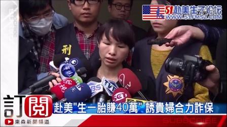 台湾孕妇赴美生子诈骗保险金 生一胎能赚40万台币