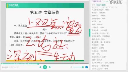 1月22日张小龙方法精讲申论4(sharetuan)