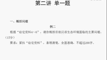申论2-张小龙(sharetuan)