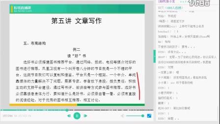 1月23日张小龙方法精讲申论5(sharetuan)