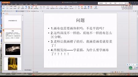 素描基础入门教程-衬布的讲解与示范 13