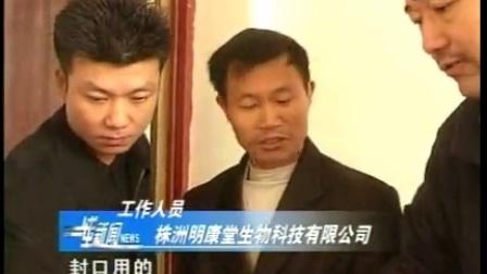 株洲电视台卫生说法:查封明康堂 2005年历史资料