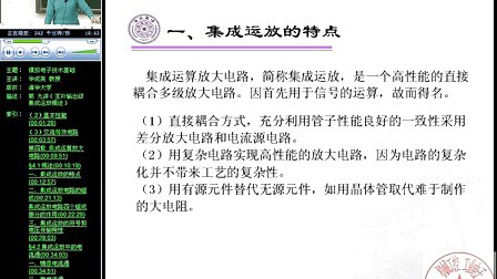 18-模拟电子技术基础-清华大学