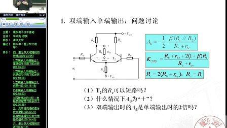 16-模拟电子技术基础-清华大学