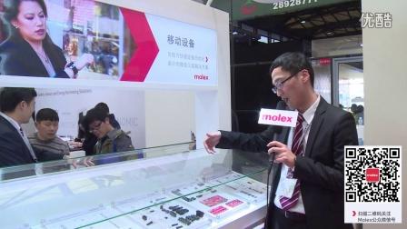 Molex移动设备解决方案
