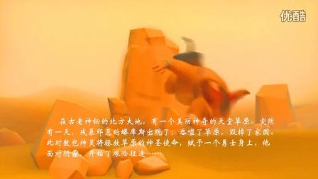 【内蒙古维度】牛斗士三维片头