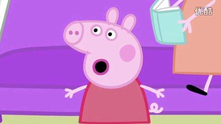 小猪佩奇参加了地震演习,回家来就教乔治学习呢