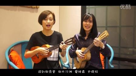 Ukulele合唱林俊杰《弹唱》清新女生组合