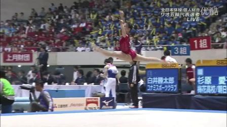 2016.4.3全日体操全能决赛杉原爱子自由操
