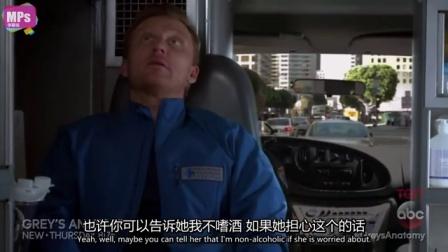 《实习医生格蕾》第12季第17集预告先睹为快