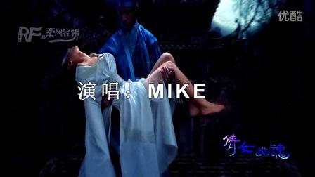 《客家麦克疯》第二期:MIKE 开嗓唱《倩女幽魂》如张国荣附体 歌声美妙