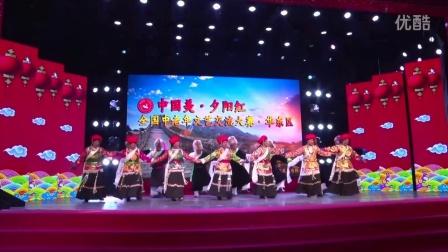 """""""中国美·夕阳红""""《藏族锅庄舞》"""