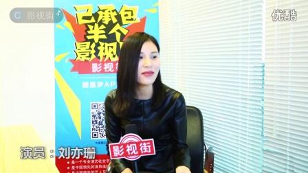 影视街专访——演员刘亦珊