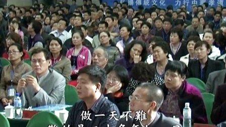 胡小林老師 學習傳統文化的體會與收穫