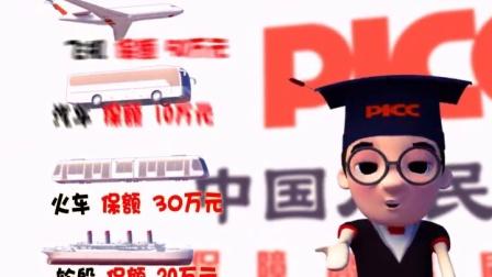 【内蒙古维度】人保意外险——产品广告片 产品宣传片