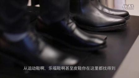 鞋的发现之旅(上)
