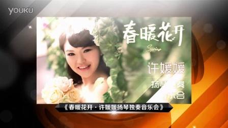 春暖花开·许媛媛扬琴独奏音乐会宣传片