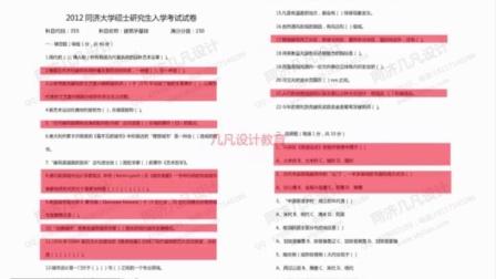 【几凡】建筑大综合网络班第一讲20160410