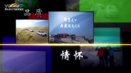 河南省自驾旅游协会-30秒活动集锦