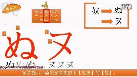 第五讲 日语五十音图日语发音日语入门学习日语零基础学日本语基础日语