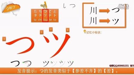 第四讲 日语五十音图日语发音日语入门学习日语零基础学日本语基础日语