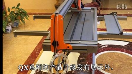 万德力机械全新切割神器出征第27届佛山国际陶博会