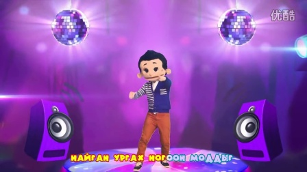 儿童歌曲 bongo mojuh misheel- goyohon delhii