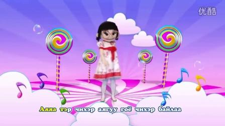 儿童歌曲 misheel- chiher